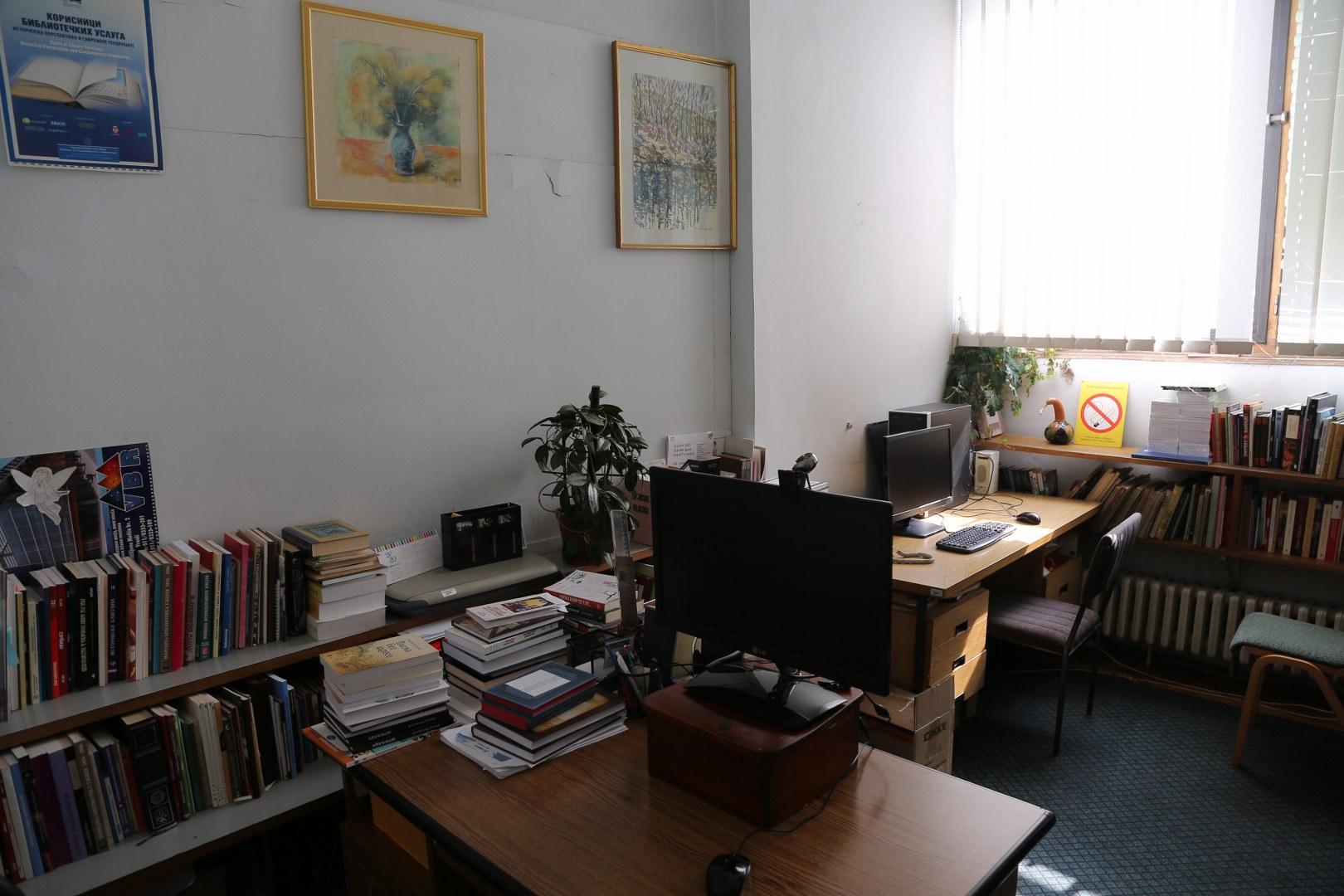 Одељење библиографске обраде грађе и извора