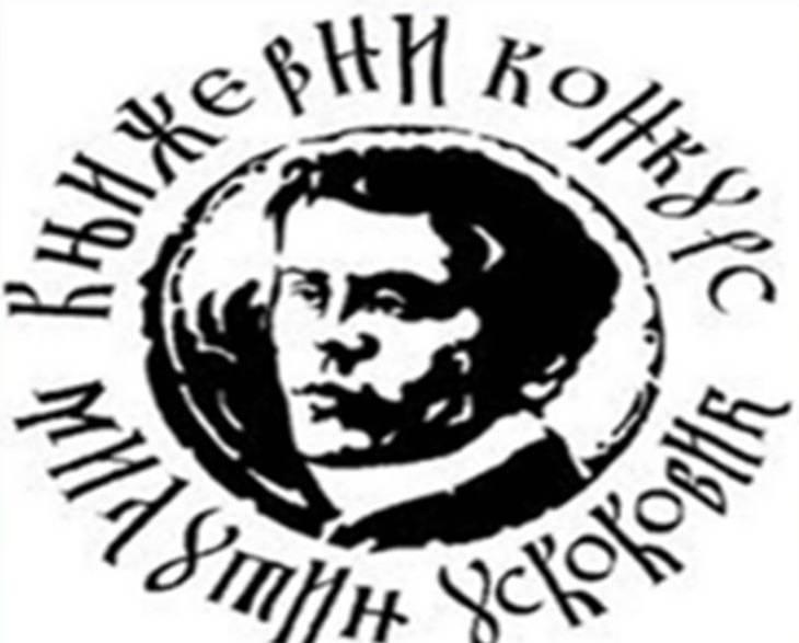 """РЕЗУЛТАТИ КЊИЖЕВНОГ КОНКУРСА """"МИЛУТИН УСКОКОВИЋ"""""""
