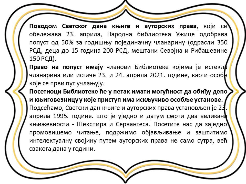 Светски дан књиге и ауторских права