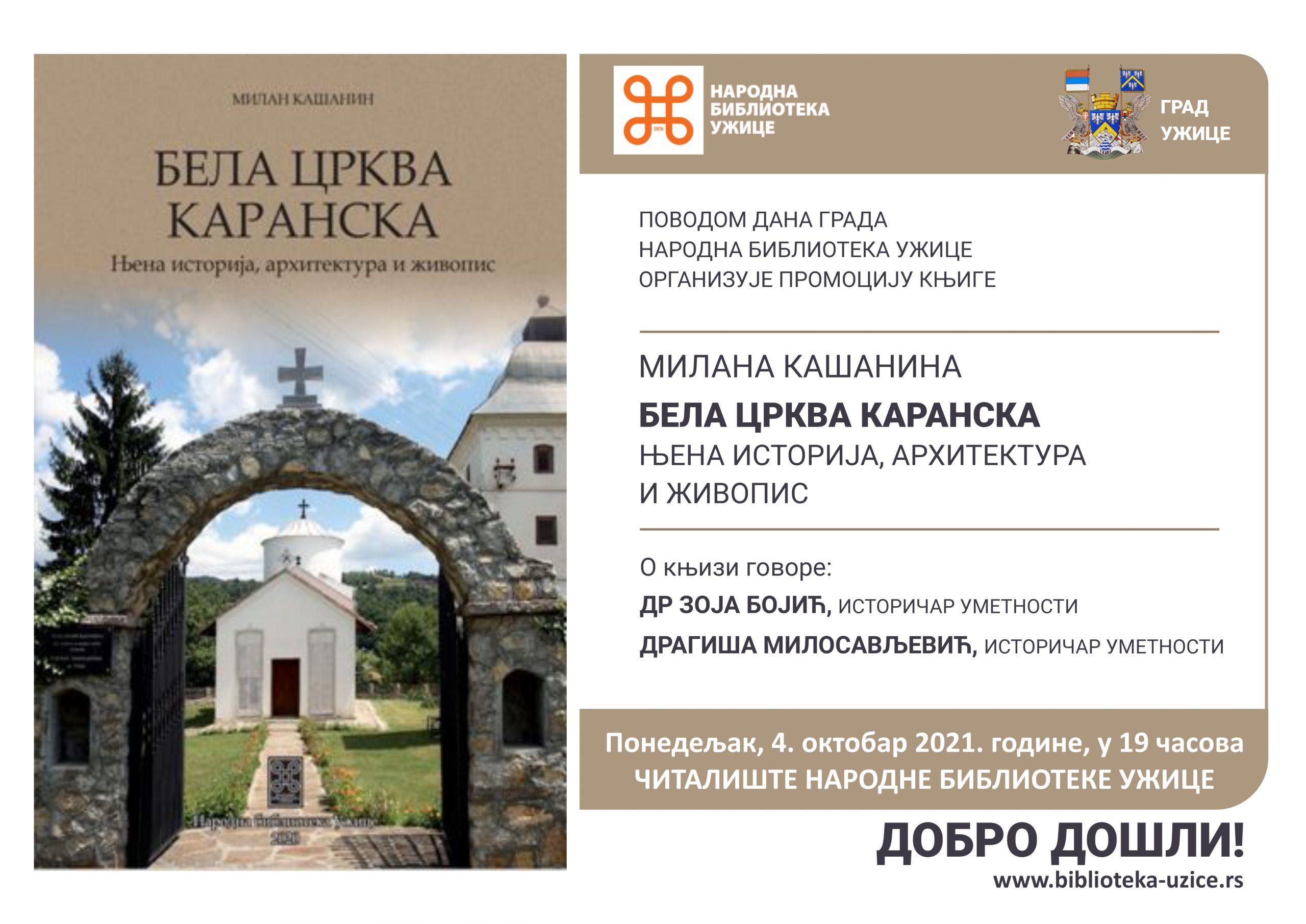 """Промоција књиге ,,Бела црква каранска"""""""